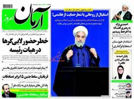 صفحه ی نخست روزنامه های سیاسی چهارشنبه ۲۲ اردیبهشت