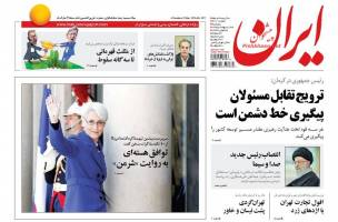 صفحه ی نخست روزنامه های سیاسی پنج شنبه ۲۳ اردیبهشت