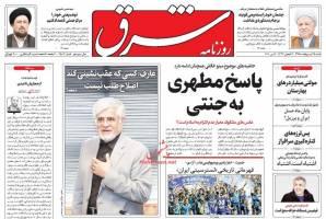 صفحه ی نخست روزنامه های سیاسی  شنبه ۲۵ اردیبهشت