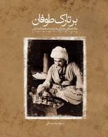 رونمایی از کتاب  «بر تارک طوفان؛ ملامصطفی بارزانی به روایت مطبوعات ایران»