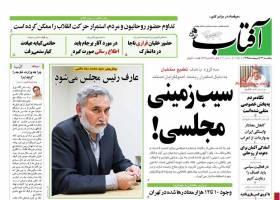 صفحه ی نخست روزنامه های سیاسی  یکشنبه ۲۶ اردیبهشت