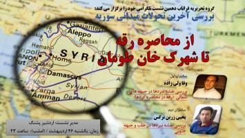 بررسی آخرین تحولات میدانی سوریه (از رقه تا خان طومان)