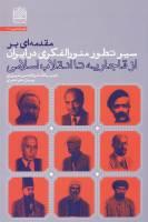 كتاب «مقدمه ای بر سیر تطور منورالفکری در ایران»