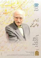 بزرگداشت  زنده یاد استاد ابوالحسن نجفی