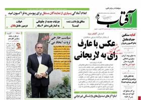 صفحه ی نخست روزنامه های سیاسی  دوشنبه ۲۷ اردیبهشت