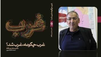 «غرب چگونه غرب شد» نقدی بر پارادایم مارکسیسم زده ایرانی