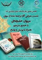 نشست معرفي آثار ترجمه شده از سوي مريوان حلبچه اي با حضور مترجم