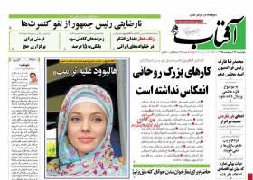 صفحه ی نخست روزنامه های سیاسی چهارشنبه ۲۸ اردیبهشت
