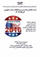 نشست تخصصی نقد و بررسی انتخابات ریاست جمهوری آمریکا(۲۰۱۶)