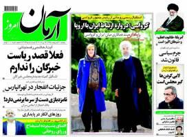 صفحه ی نخست روزنامه های سیاسی پنج شنبه ۳۰ اردیبهشت