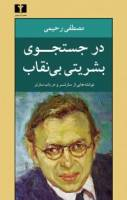 كتاب در جستجوی بشریتی بینقاب  نوشته مصطفی رحیمی