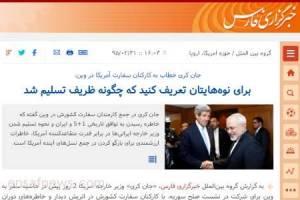 جنجال بر سر ترجمه ای در مورد ظریف