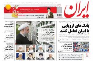صفحه ی نخست روزنامه های سیاسی شنبه ۱ خرداد