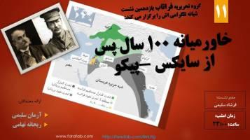 خاورمیانه 100 سال پس از سایکس - پیکو