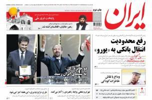 صفحه ی نخست روزنامه های سیاسی  دوشنبه ۳ خرداد