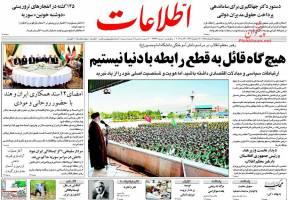 صفحه ی نخست روزنامه های سیاسی سه شنبه ۲ خرداد