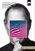 «استیو جابز شدن»پرفروشترین کتاب آمریکا