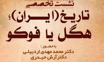 تاریخ ایران: هگلی یا فوکویی