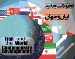 برگزاری یازدهمین همایش مجازی بین المللی تحولات جدید ایران و جهان