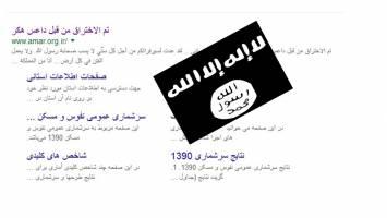 حمله اینترنتی داعش به سایت اینترنتی مرکز آمار ایران