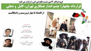 قرارداد چابهار؛ چشم انداز همکاری تهران، کابل  و دهلی