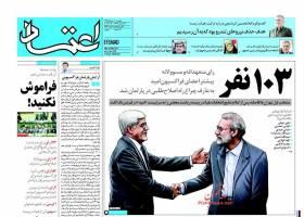 صفحه ی نخست روزنامه های سیاسی  دوشنبه ۱۰ خرداد
