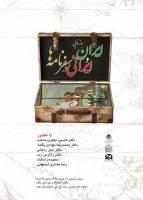 همایش «بازنمایی ایران و ایرانیان در سفرنامهها»