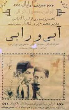 نخستین بازیگر زن در سینمای ایران که بود؟