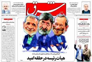 صفحه ی نخست روزنامه های سیاسی چهارشنبه ۱۲ خرداد
