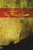 رمان  «حصار و سگهای پدرم» نوشته شیرزاد حسن