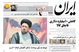 صفحه ی نخست روزنامه های سیاسی پنج شنبه ۱۳ خرداد