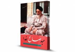 کتاب «عبد صالح خدا» خاطرات رهبر انقلاب از زندگی و سیره مبارزاتی امام خمینی(ره)