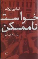 کتاب «خواستِ ناممکن» نوشته اسلاوی ژیژک