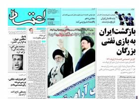 صفحه ی نخست روزنامه های سیاسی  یکشنبه ۱۶ خرداد