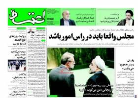 صفحه ی نخست روزنامه های سیاسی  دوشنبه ۱۷خرداد