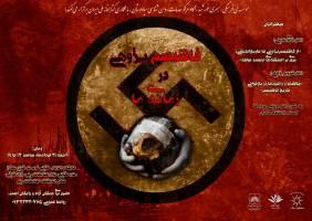 نشست «فاشیسم پژوهی در زمانهی ما»