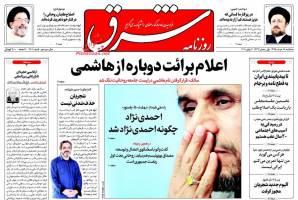 صفحه ی نخست روزنامه های سیاسی سه شنبه ۱۸خرداد