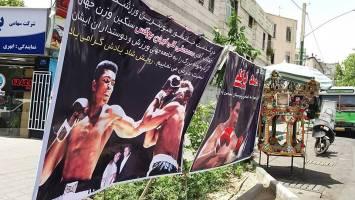 حجله برای محمد علی در خیابان سبلان شمالی (نظامآباد) تهران