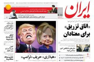 صفحه ی نخست روزنامه های سیاسی چهارشنبه ۱۹ خرداد
