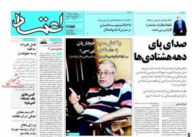 صفحه ی نخست روزنامه های سیاسی پنج شنبه ۲۰ خرداد