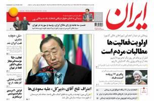 صفحه ی نخست روزنامه های سیاسی شنبه ۲۲ خرداد