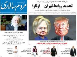 صفحه ی نخست روزنامه های سیاسی یکشنبه ۲۳ خرداد