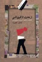 معرفی کتاب جدید دکتر حسین بشیریه: از بحران تا فروپاشی