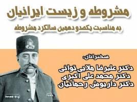 همایش «مشروطه و زیست ایرانیان»