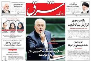 صفحه ی نخست روزنامه های سیاسی دوشنبه ۲۴ خرداد