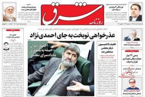 صفحه ی نخست روزنامه های سیاسی سه شنبه ۲۵ خرداد