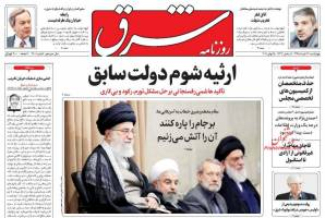 صفحه ی نخست روزنامه های سیاسی چهارشنبه ۲۶ خرداد