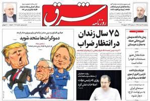 صفحه ی نخست روزنامه های سیاسی پنجشنبه ۲۷خرداد
