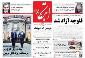 صفحه ی نخست روزنامه های سیاسی شنبه ۲۹ خرداد