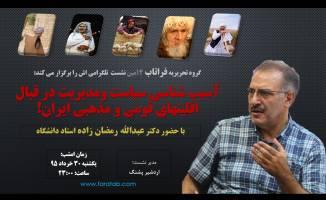 آسیب شناسی سیاست ومدیریت در قبال اقلیتهای قومی و مذهبی ایران